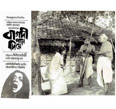 Bagdi Para Diye Bengali Movie Poster