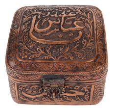 Copper Square  Shaped Storage Box  With Arabic Inscription