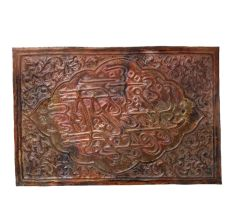 Copper Wall Hanging Islamic Art Calligraphy